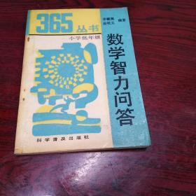 365丛书 数学智力问答-小学低年级