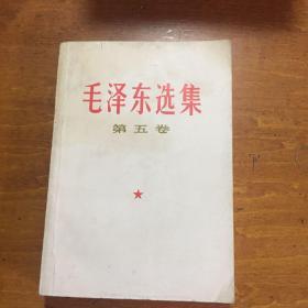 毛选第五卷