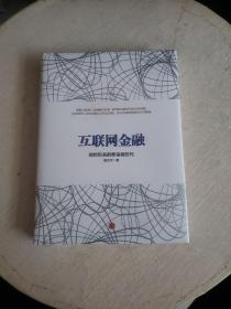 互联网金融(精装,全新塑封!~)