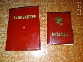 2册合售:毛主席最新指示(缺2页林题)、毛主席的五篇哲学著作(缺1页林题)