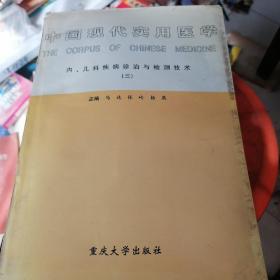 中国现代实用医学3内儿科疾病诊治与检测技术