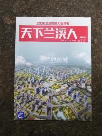 天下兰溪人(2020年9月第三期)2020兰溪发展大会特刊