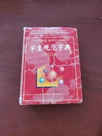 学生规范字典
