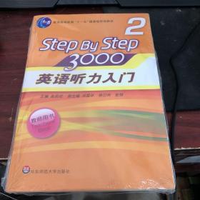 """英语听力入门3000(教师用书2 新版)/普通高等教育""""十一五""""国家级规划教材"""