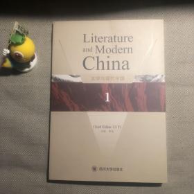 文学与现代中国(1)