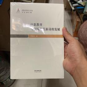 诗歌教育与中国现代新诗的发展