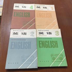高等学校文科教材 英语 1—4册 非英语专业用4本合售  &