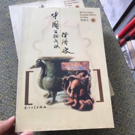 中国百越民族经济史