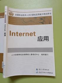 Internet应用  有光盘