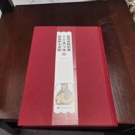 苏州博物馆藏古吴莲勺庐戏曲抄本汇编  第一册