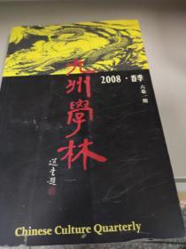 九州学林2008春季(六卷一期)