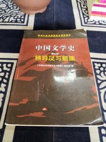 中国文学史(第二版)辅导及习题集