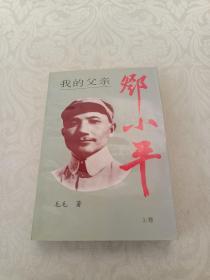 我的父亲邓小平上卷