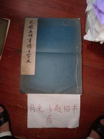 元赵孟頫书续千字文(6开线装珂罗版 1964年二版一印)