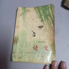 六年制小学语文课本第二册