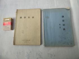 《满语语法》第二册,第三册(1981年油印本),部分页有'张丹卉'修改更正,