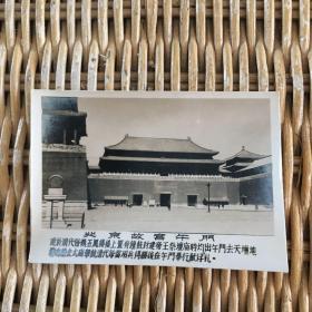 老照片  北京故宫午门