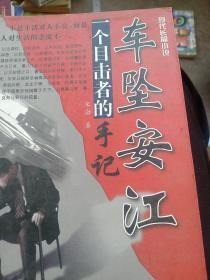 车坠安江:一个目击者的手记