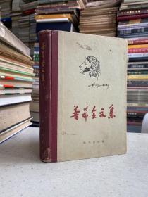 普希金文集(精装本/57年版印・插图本)【57年版印】
