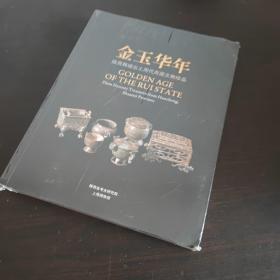 金玉华年:陕西韩城出土周代芮国文物珍品