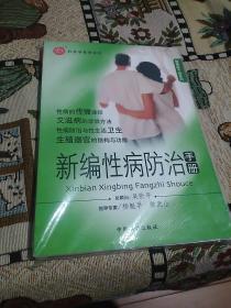 新编性病防治手册