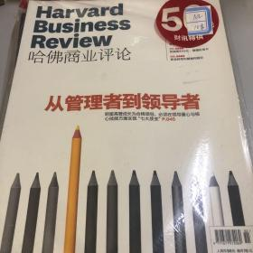 哈佛商业评论2013/2.6-12缺10 七册合售)