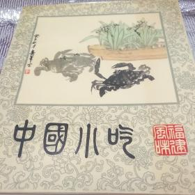 中国小吃(福建风味)出版社赠本
