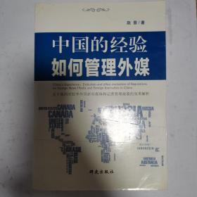 中国的经验: 如何管理外媒 : 关于我国对驻华外国新闻媒体和记者管理政策的效果解析