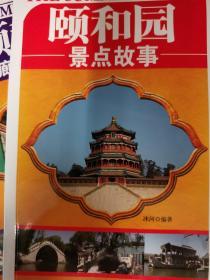 颐和园景点故事 颐和园长廊彩画故事(共两册)