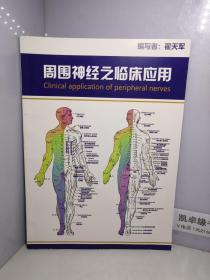周围神经之临床应用