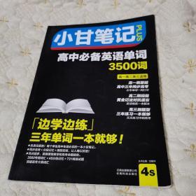 小甘笔记 高中必备英语单词(3500词,高一高二高三适用)