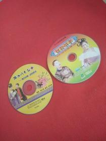 VCD:  八大扯/包公吊孝(裸碟)