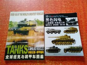 黑色闪电:二战德国武装党卫军  另赠1册:坦克兵器王国装甲雄风·全球坦克与装甲车图鉴
