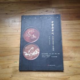 中华茶百戏:茶汤幻变的千年绝技