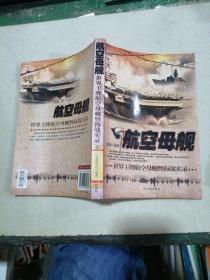 军事系列图书:航空母舰-世界王牌航空母舰暨海战实录