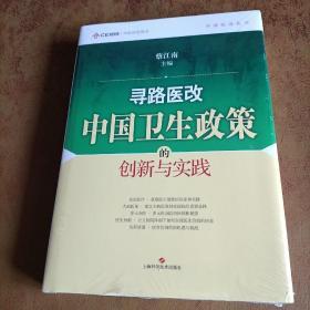 寻路医改:中国卫生政策的创新与实践(未拆封)