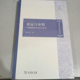 命运与审慎:马基雅维里政治哲学研究