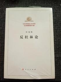 反杜林论(纪念马克思诞辰200周年)