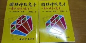 【中文围棋】围棋神技鬼手(安倍吉辉九段 著)