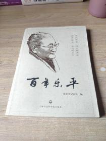百年乐平(正版)