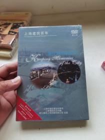 上海建筑百年 留住城市的记忆 3DVD 第七辑
