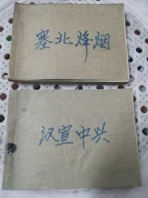 连环画《前汉演义》:塞北烽烟、汉宣中兴,2本合售均缺封面品见图片