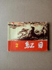 红日(四全)