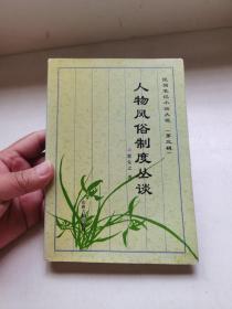 人物风俗制度丛谈:民国笔记小说大观·第三辑10