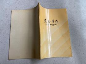 克白诗存(附楹联摘抄)黄嵩如签名本