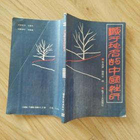 源于地名的中国姓氏    包邮挂