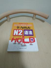 新日本语能力测试全力出击:N2语法HOLD住