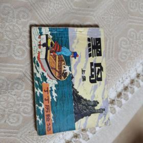 黑岛(上集)--丁丁历险记【82年一版一印】
