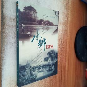 水乡北京(作者签赠本)