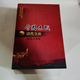 帝国杀戮——清代皇族政治斗争史
